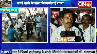 CN24 - मा गँगा मैइया मंदीर मे ज्योत जंवारा का विसर्जन किया गया..