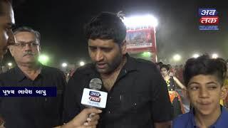 Pujya Bhavesh bapu   ||   Abtak Surbhi Rasotsav 2018 || Abtak Channel
