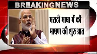 Narendra Modi in Shirdi updates: PM congratulates Maharashtra govt for 'fulfilling dreams of poor',