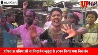 राठ में निकाला गया मैया का विसर्जन जुलूस,भारी पुलिस बल रहा तैनात