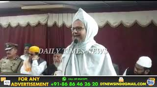 Moulana | Jaffer Pasha | On Recent Clashes Between Shia and Ahle Hadees | Express His Views - DT