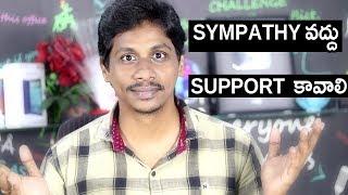 Q N A 25: sympathy వద్దు support  కావాలి