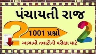 પંચાયતી રાજ    Panchayati Raj   talati mantri   nayab chitnish   junior clerk   part 2    cnlearn