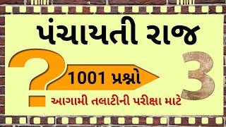 પંચાયતી રાજ || Panchayati Raj | talati mantri | nayab chitnish | junior clerk | part 3 || cnlearn