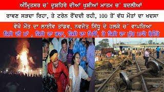 ਅੰਮ੍ਰਿਤਸਰ ਚ ਦੁਸਹਿਰੇ ਮੌਕੇ ਵਾਪਰਿਆ ਵੱਡਾ ਹਾਦਸਾ, ਸੈਂਕੜੇ ਮੌਤਾਂ  | Amritsar Rail Accident At Jodha Fatak