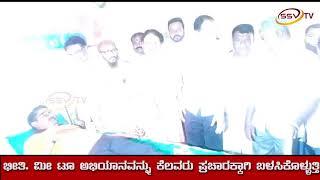 ಪರೋಪಕಾರವೇ ಜೀವನ : ಸಿದ್ಧಲಿಂಗ ಮಹಾಸ್ವಾಮಿ  SSV TV NEWS 17/10/2018