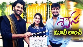 Swasa Movie Opening | Swasa Movie Launch | Sharwanand, Nikhil Siddhartha, Nivetha Thomas