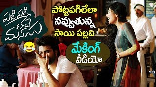 Padi Padi Leche Manasu Making Video | Sharwanand | Sai Pallavi | Hanu Raghavapudi | Top Telugu TV