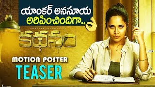 Kadhanam First Look Motion Teaser | Kathanam Movie Motion Poster | Anasuya, Srinivas Avasarala