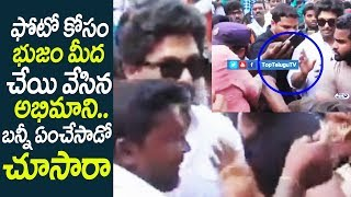 Allu Arjun Dussehra Celebrations Video 2018 | Allu Arjun Father-In-Law House | Sneha Reddy