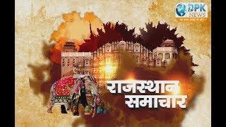 DPK NEWS -राजस्थान समाचार  || आज की ताज़ा खबरे ||19.10.2018