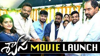 Swaasa Movie Opening | Swaasa Movie Launch | Sharwanand, Nikhil Siddhartha, Nivetha Thomas