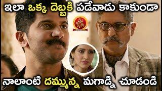 ఇలా ఒక్క దెబ్బకి పడేవాడు కాకుండా నాలాంటి దమ్మున్న మగాడ్ని చూడండి - 2018 Telugu Movie Scene - Athadey
