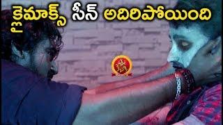 క్లైమాక్స్ సీన్ అదిరిపోయింది - 2018 Telugu Movie Scenes - Digbandhana Movie