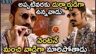 అప్పటివరకు దుర్మార్గుడిగా ఉన్నవాడు..  వెంటనే మంచి వాడిగా మారిపోతాడు - Latest Telugu Movie Scenes