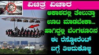 ಆಕಾಶದಲ್ಲಿ ತೇಲುತ್ತಾ ಊಟ ಮಾಡಬೇಕಾ ಹಾಗಿದ್ದಲ್ಲಿ ಬೆಂಗಳೂರಿನ ಈ ರೆಸ್ಟೋರೆಂಟ್ ಬಗ್ಗೆ ತಿಳಿದುಕೊಳ್ಳಿ   Kannada News