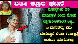 ಮೊಮ್ಮಗಳು ಹಠ ಮಾಡಿದ್ದಾಳೆ ಎಂದು ಕೋಪ ನೆತ್ತಿಗೇರಿಸಿಕೊಂಡ ಅಜ್ಜಿ | Kannada Latest News