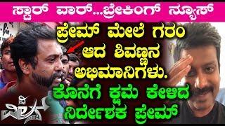 ಪ್ರೇಮ್ ಮೇಲೆ ಗರಂ ಆದ ಶಿವಣ್ಣನ ಅಭಿಮಾನಿಗಳು Director Prem Apoloze to Shiva Rajkumar Fans | Top Kannada TV