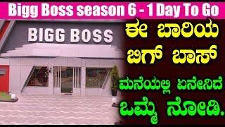ಈ ಬಾರಿಯ ಬಿಗ್ ಬಾಸ್ ಮನೆಯ ವಿಶೇಷತೆಗಳು ಏನು ಗೊತ್ತ ಮನೆಯಲ್ಲಿ ಏನೇನಿದೆ ಒಮ್ಮೆ ನೋಡಿ | Kannada Bigg Boss 6