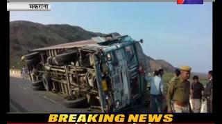 मकराना में लोडिंग ट्रक पलटने से हुआ हादसा Makrana Incident occurred overturns by overloded truck