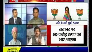 खास खबर भाग 2 किसानों के आगे झुकी सरकार  Khaas Khabar Part 2 kisano ke aage jhuki sarkaar