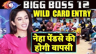 Neha Pendse WILD CARD ENTRY; Details Here | Bigg Boss 12 Latest Update