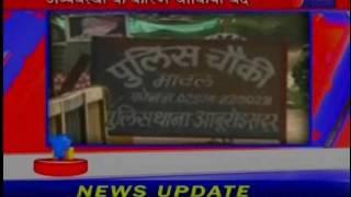 सिरोही अव्यवस्था के कारण चौकियां बन्द Sirohi stations closed due to disorder