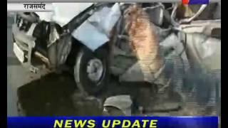 राजसमंद,कार दुर्घटना में तीन लोग घायल Three People Injured In Car Accident