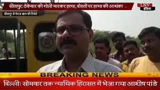 सीतापुर- ठेकेदार की गोली मारकर हत्या, दोस्तों पर हत्या की आशंका