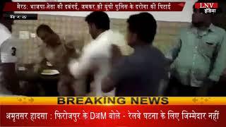 मेरठ- भाजपा नेता की दबंगई, जमकर की यूपी पुलिस के दरोगा की पिटाई