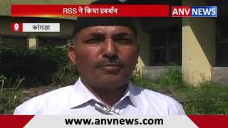 RSS ने किया प्रदर्शन || ANV NEWS