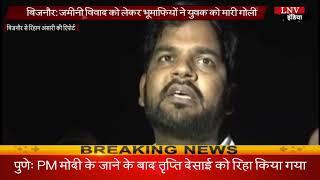 बिजनौर- जमीनी विवाद को लेकर भूमाफियों ने युवक को मारी गोली
