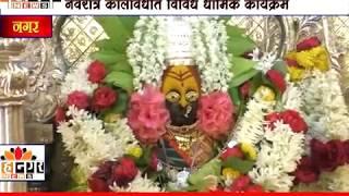 महानगर न्यूज -  बुर्हाणनगर देवी मंदिरात शारदीय नवरात्र उत्सवाची जय्यत तयारी