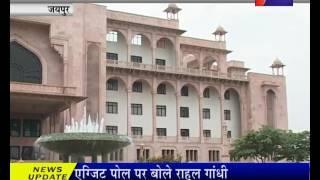 जयपुर, राजस्थान विधानसभा का बजट सत्र Rajasthan Assembly Budget Session