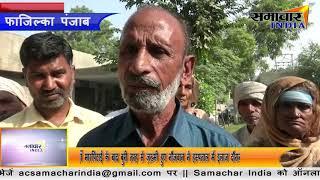 प्रैम संबंधों के चलते घर बुलाकर युवक को पीटा, हुई मौत  || Samachar India