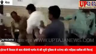 बीजेपी पार्षद ने की यूपी पुलिस के दरोगा और महिला वकील की पिटाई