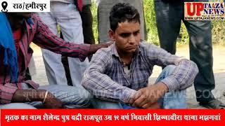 राठ में बीमारी से परेशान युवक ने फांसी लगाकर की आत्महत्या