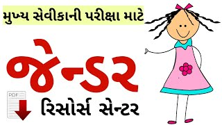મુખ્ય સેવીકની પરીક્ષા માટે - જેન્ડર રિસોર્સ સેન્ટર - imp for mukhya sevika exam || cn learn