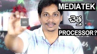 MediaTek Processors చెత్త Processors?