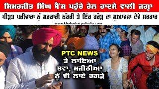 Amritsar Rail Accident : ਸਿਮਰਜੀਤ ਬੈਂਸ ਸਿੱਧੂ ਨੂੰ ਬਚਾਅ ਗਿਆ ਤੇ ਮਜੀਠੀਆ ਨੂੰ ਰਗੜਾ ਲਾ ਗਿਆ