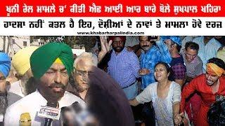 Amritsar Rail Accident: ਸੁਖਪਾਲ ਖਹਿਰਾ ਹਾਦਸੇ ਵਾਲੀ ਜਗ੍ਹਾ ਤੇ ਪੁੱਜੇ