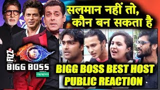 Who Can HOST Bigg Boss BEST After Salman?| PUBLIC REACTION | Shahrukh, Amitabh | Bigg Boss 12