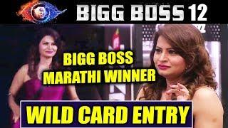 Bigg Boss Marathi Winner Megha Dhade WILD CARD ENTRY | Bigg Boss 12