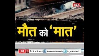 चमत्कार! युवक  के ऊपर से निकली ट्रैन,फिर ....  Dholpur News  IBA  News