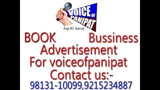 voice of panipat panipat Live Stream