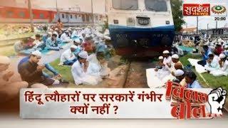 नमाज़ के लिए ट्रेनें रोकी जाती है फिर रावण दहन के लिए क्यों नहीं   #BindasBol