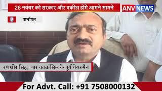 सरकार और वकीलआमने-सामने || ANV  NEWS Haryana
