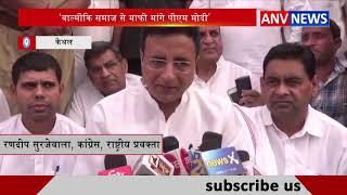 'वाल्मीकि समाज से माफी मांगे पीएम मोदी'  || ANV NEWS Haryana
