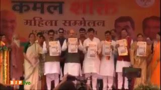 Shri Amit Shah addresses Mahila Sammelan under Kamal Shakti Abhiyan in Satna, Madhya Pradesh