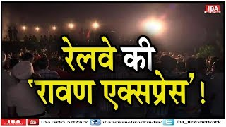 VIDEO- देखिए कैसे हुआ अमृतसर ट्रेन हादसा Train ...| Train Hadsa Amritsar | IBA news |